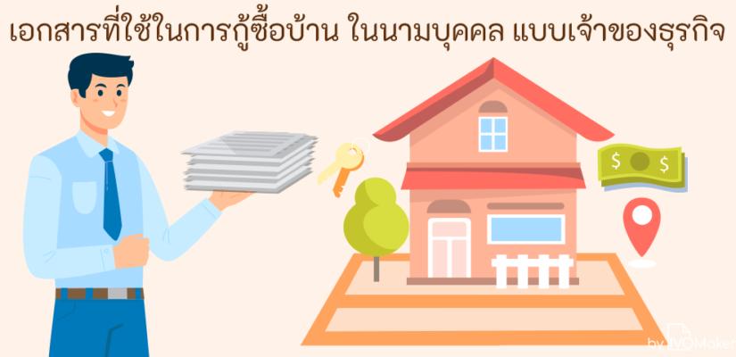 Easy home loan documents